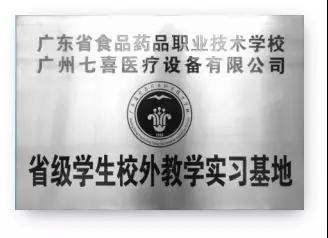 校企合作 | 七喜医疗&广东食品药品学校医疗法规知识竞赛